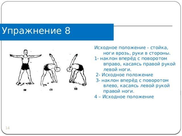 Упражнение мельница: техника и варианты выполнения