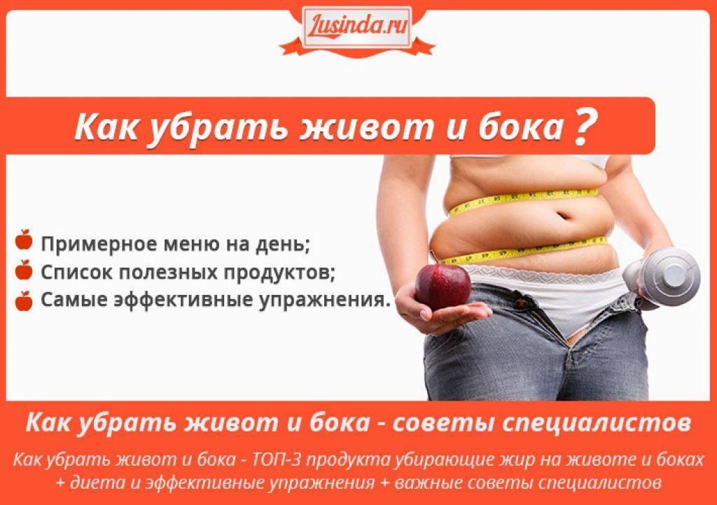 Как быстро убрать жир с живота для женщин, упражнения и диета