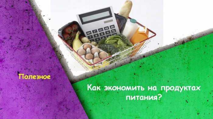 Как экономить на продуктах, не теряя в качестве