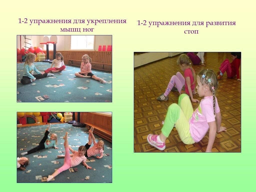 Игровой стретчинг: упражнения в виде сказок для детей