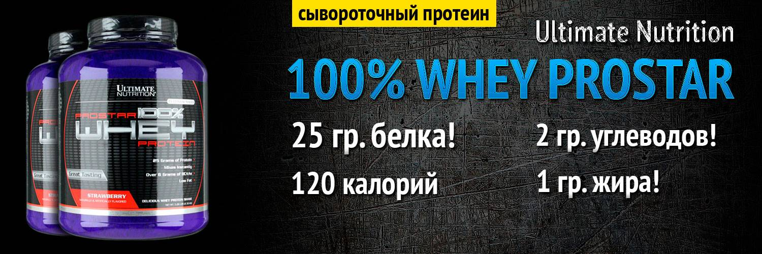Ultimate nutrition prostar 100% whey protein (2.4 кг)
