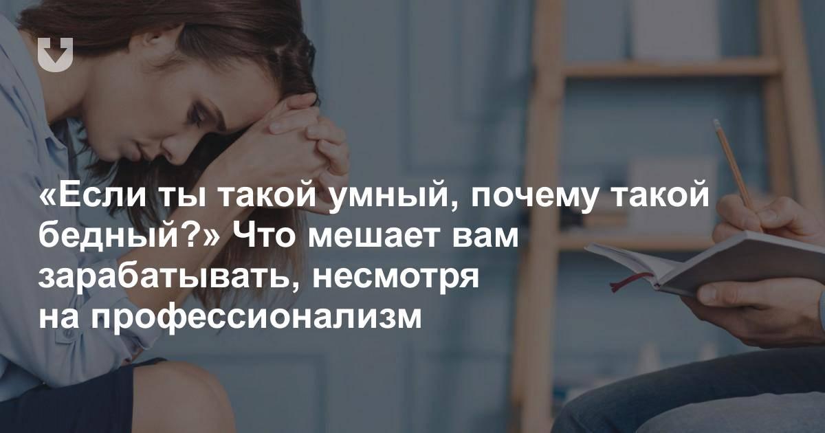 Объясняем, почему ты небогатый, хотя такой умный   brodude.ru