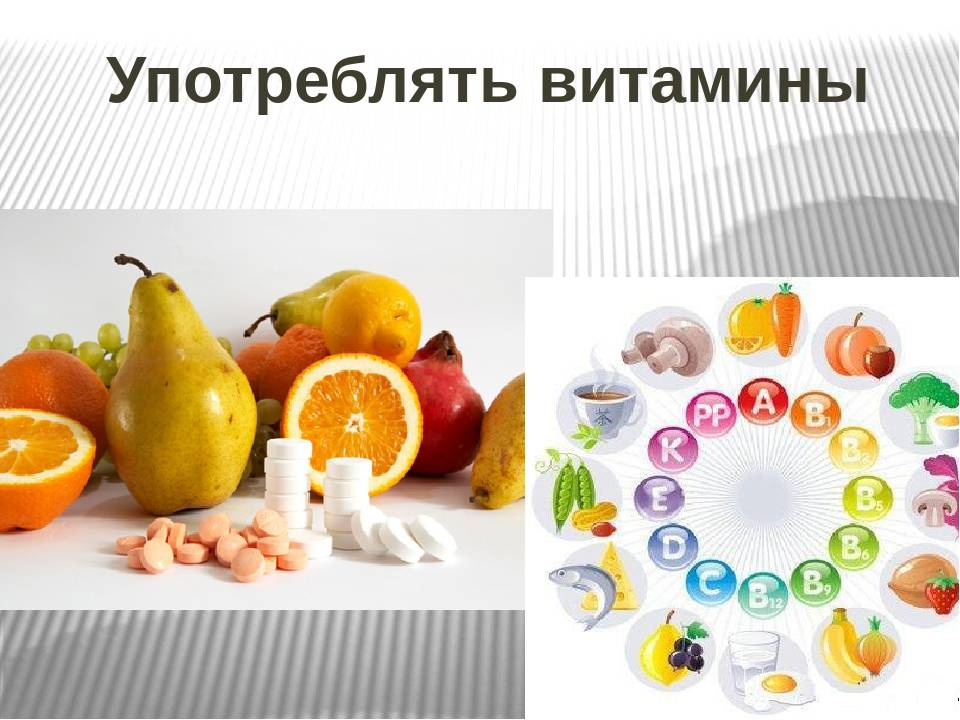 Об особенностях приема витамина а