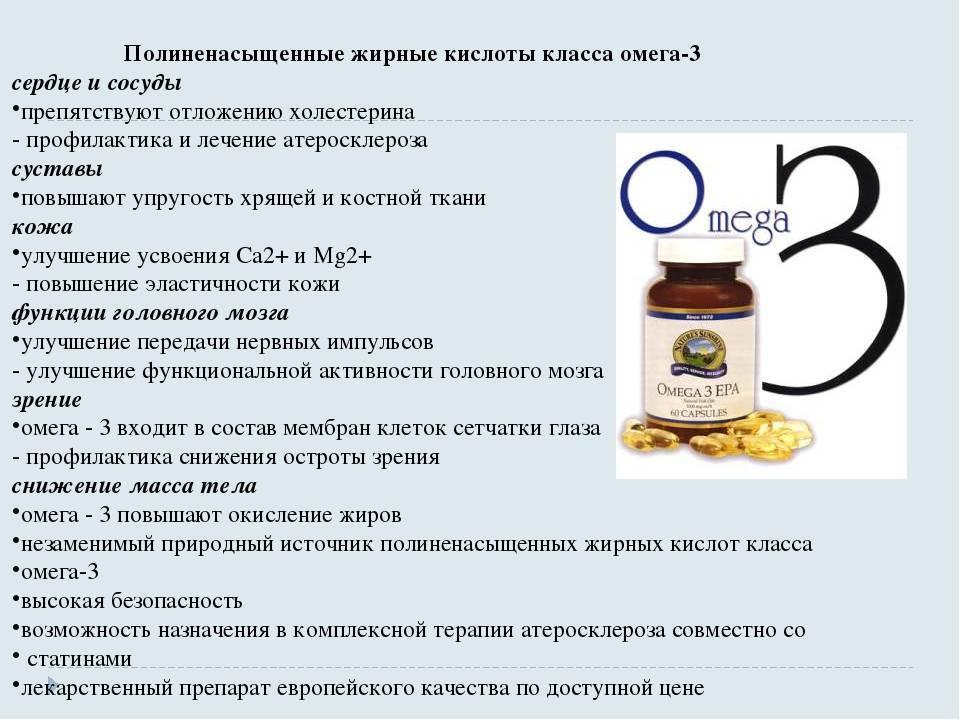 Польза и вред омега-3