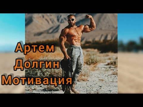 Артем Долгин: ключевые моменты жизни бодибилдера
