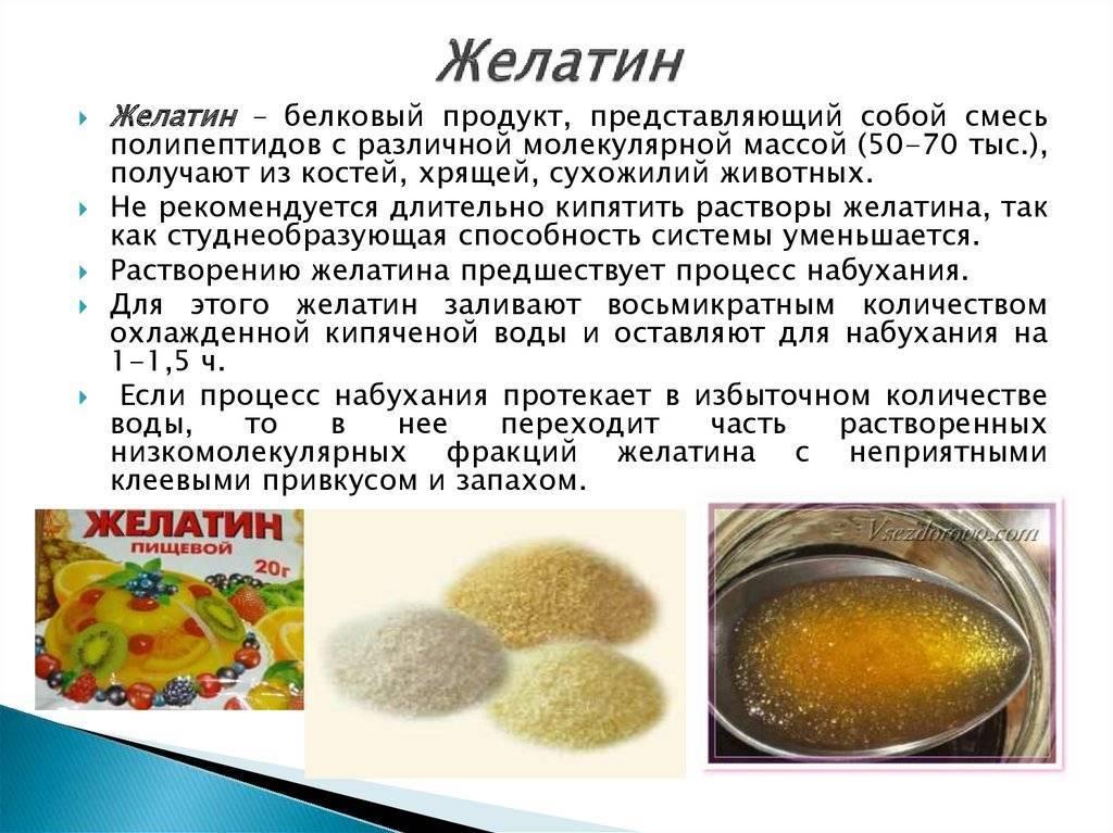 Коллаген и желатин: в чем разница, содержится ли коллаген в желатине