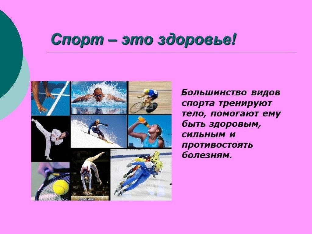 Спорт для женщин