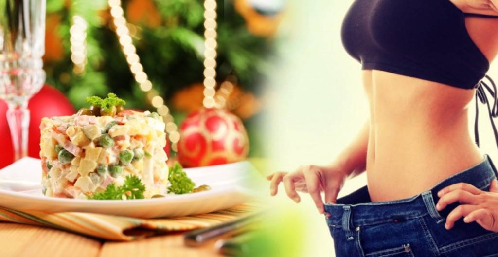 Как похудеть после новогодних праздников - рецепты