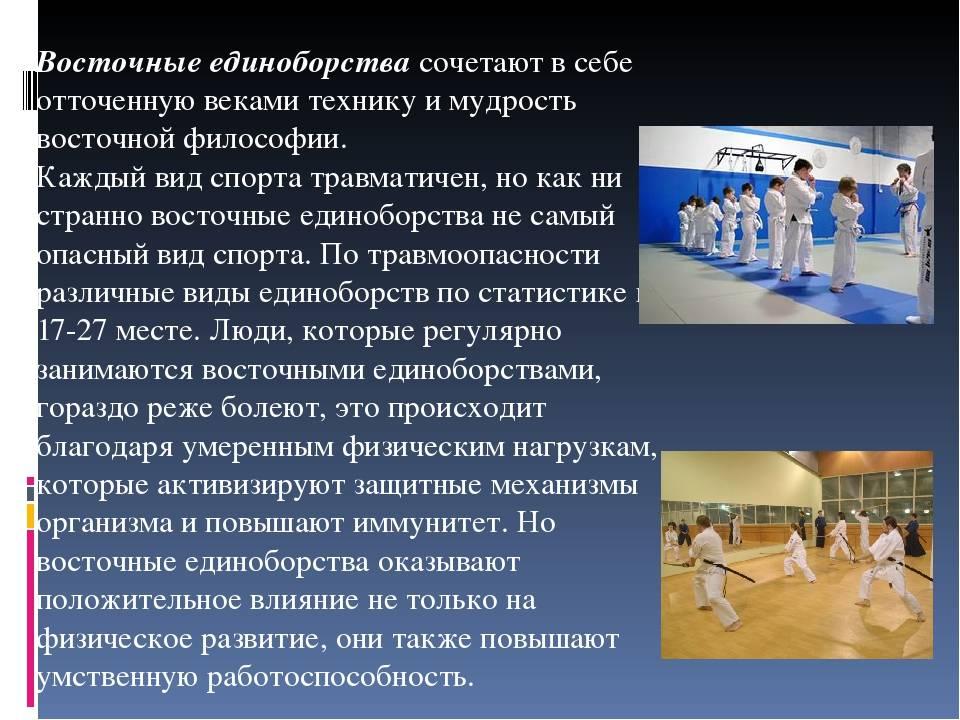 Виды боевых искусств для детей. стоит ли отдавать ребенк на борьбу. какой наиболее подходящий для ребенка вид боевого искусства