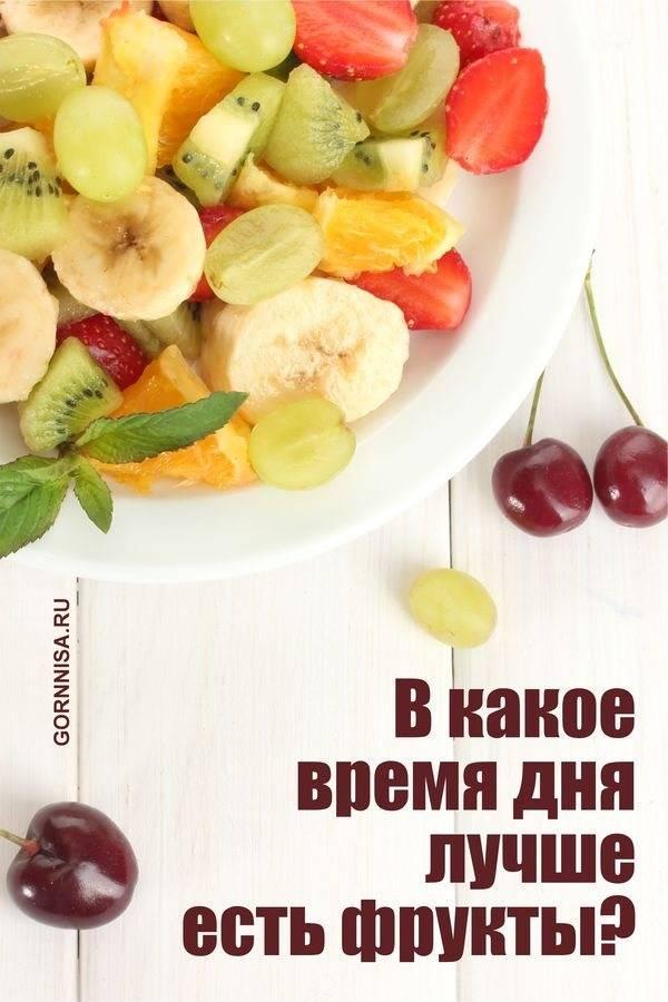 Когда лучше есть фрукты? все тонкости и секреты!