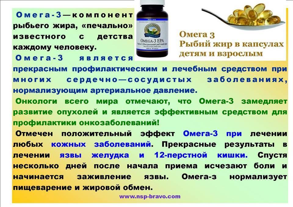 Рыбий жир: полезные свойства | food and health