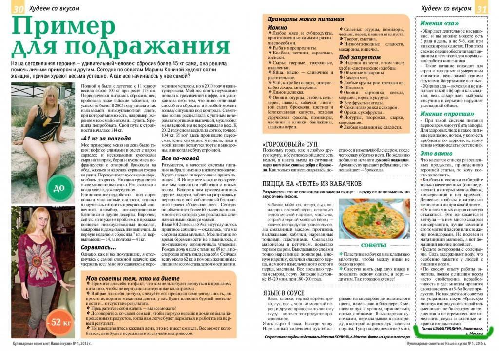 Безуглеводная диета: меню для похудения и отзывы