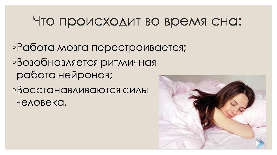 Зачем улучшать сон и как?