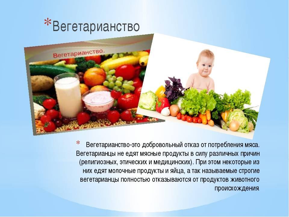 Недостатки и вред вегетарианства: в чем заключается   food and health