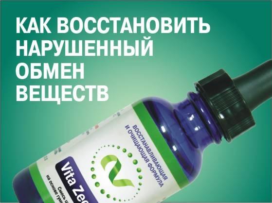 Как наладить правильный обмен веществ в организме - блог dietology.pro