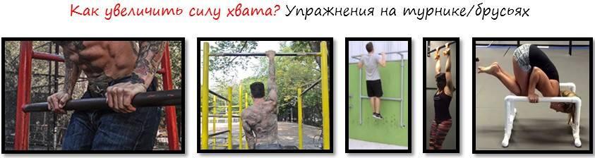 Тренировка кистей рук и пальцев укрепление хвата