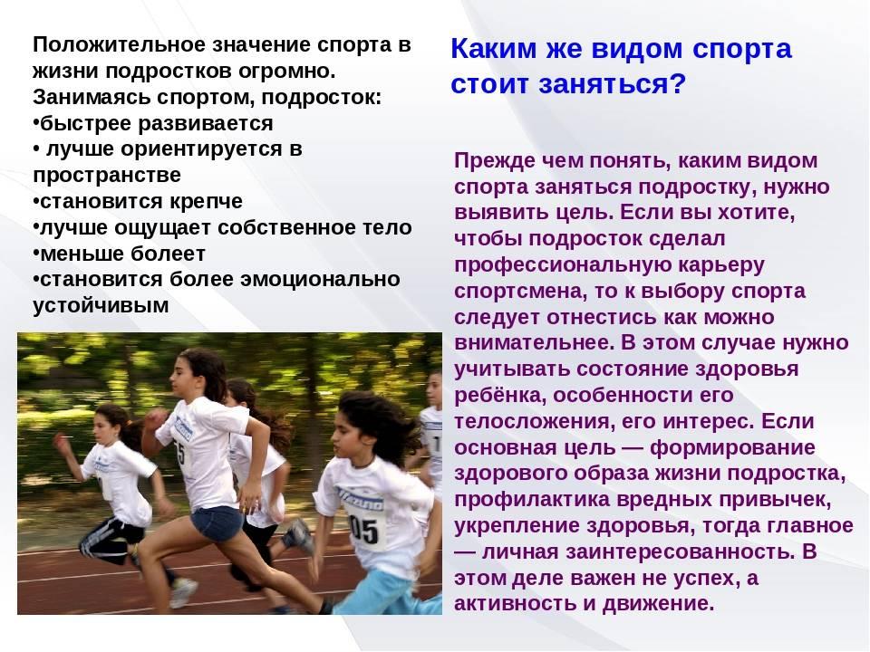 Зачем заниматься спортом: 10 причин