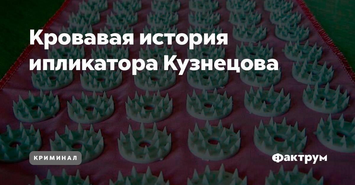 Кровавая история ипликатора кузнецова