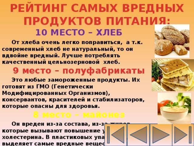 11самых вредных продуктов, которые выедите регулярно – ура! повара