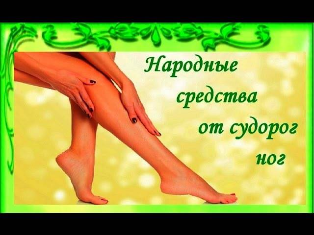 Судороги в ногах - что делать. топ 15 средств, чем лечить, первая помощь