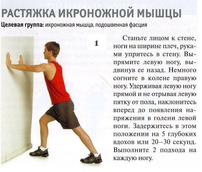 Растяжка икроножных мышц: 5 упражнений для дома