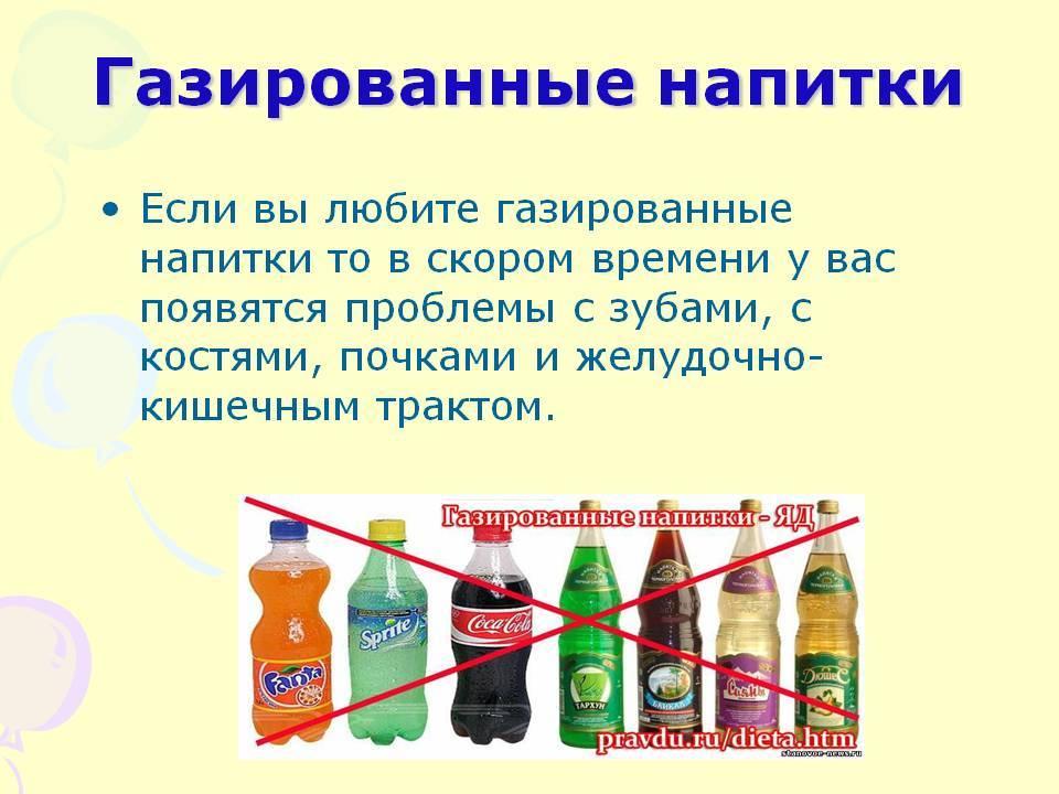 Все о вреде сладких газированных напитков