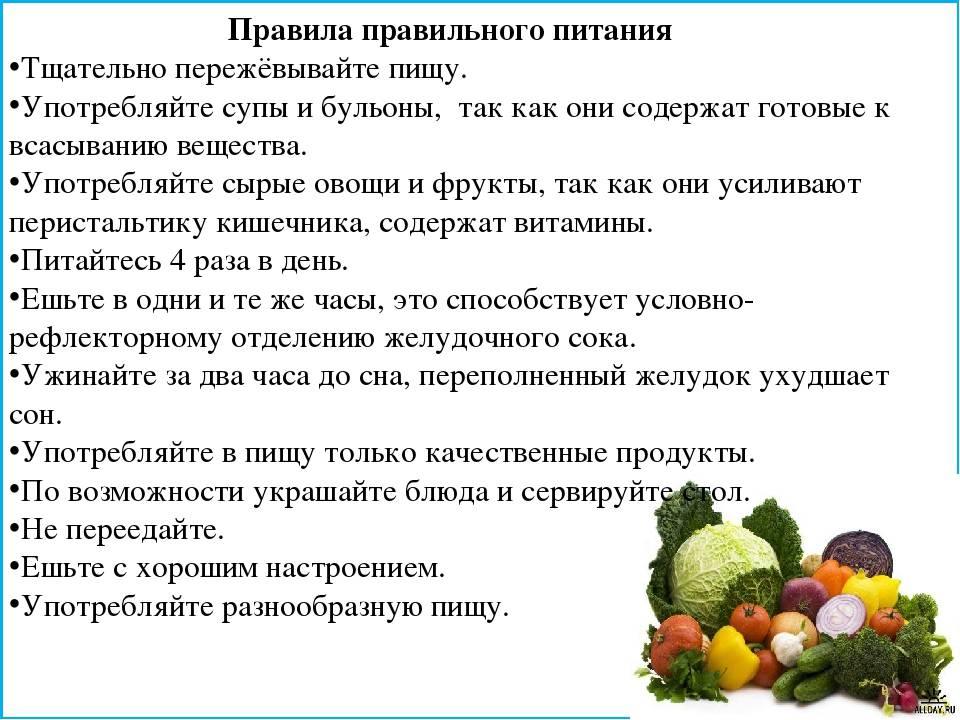 Диета раздельное питание