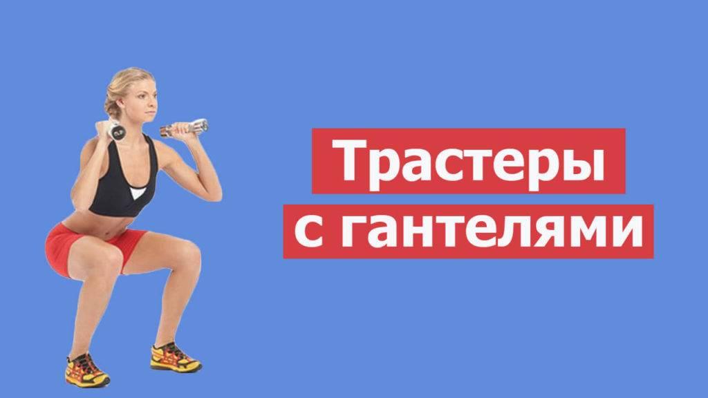 Трастеры со штангой: польза и вред, техника, какие мышцы работают