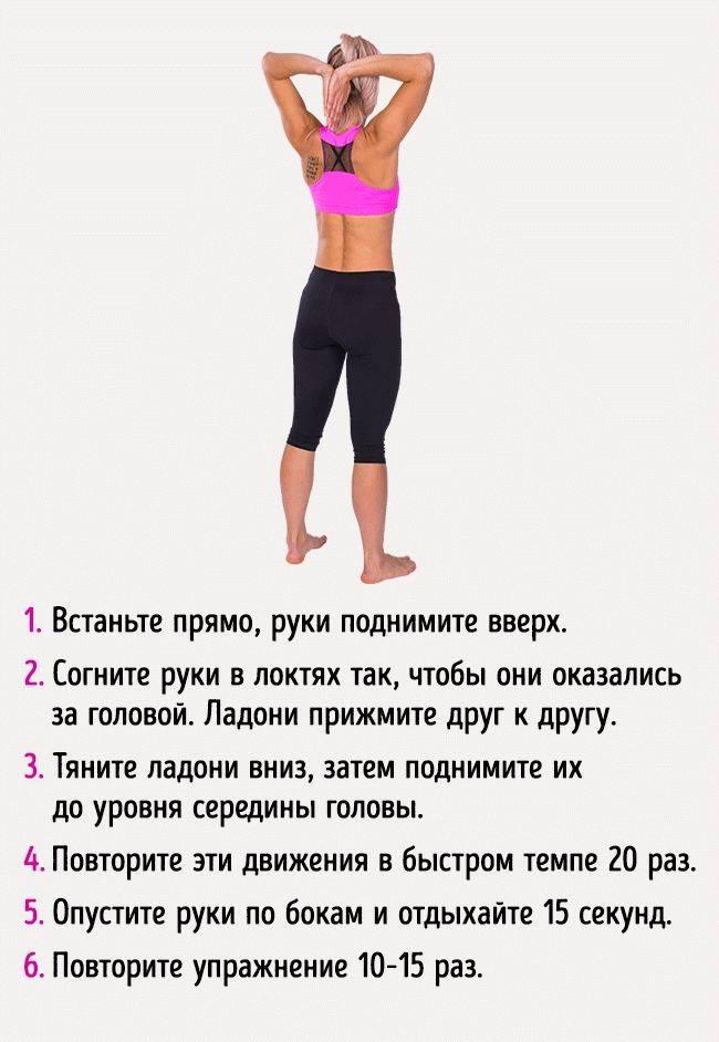 Упражнения для похудения в плечах