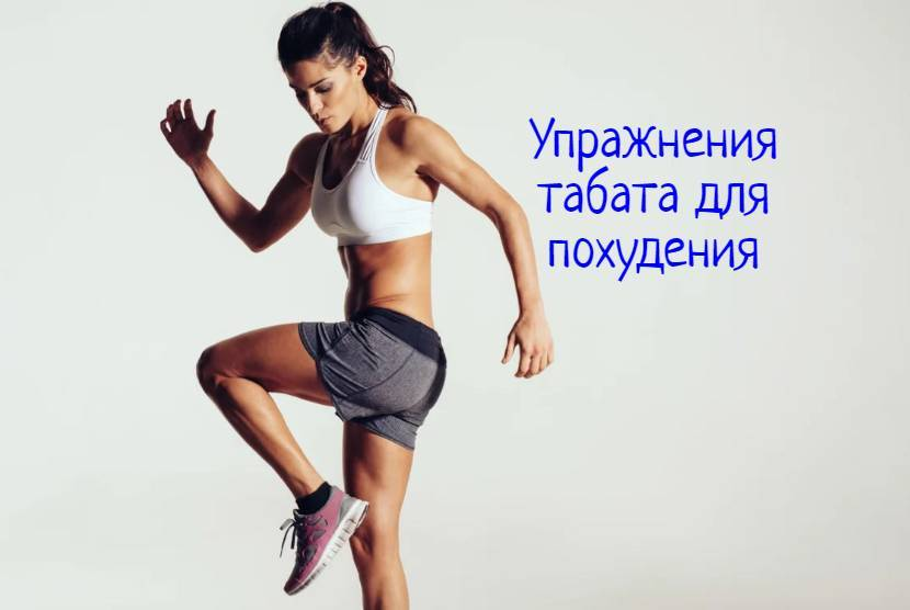 Табата для похудения- программа тренировок, лучшие упражнения