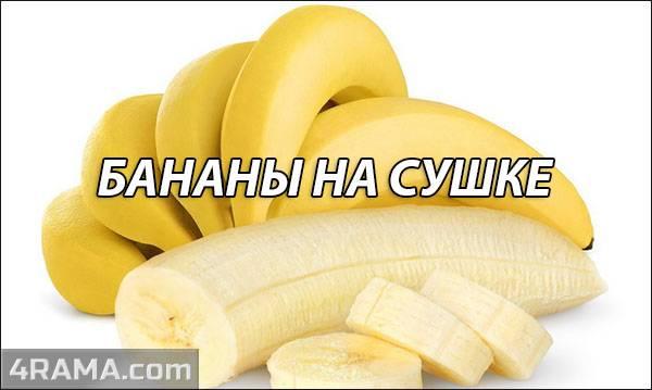 Бананы на сушке