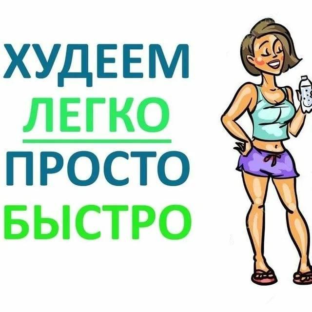 Что нужно знать о грамотном похудении?