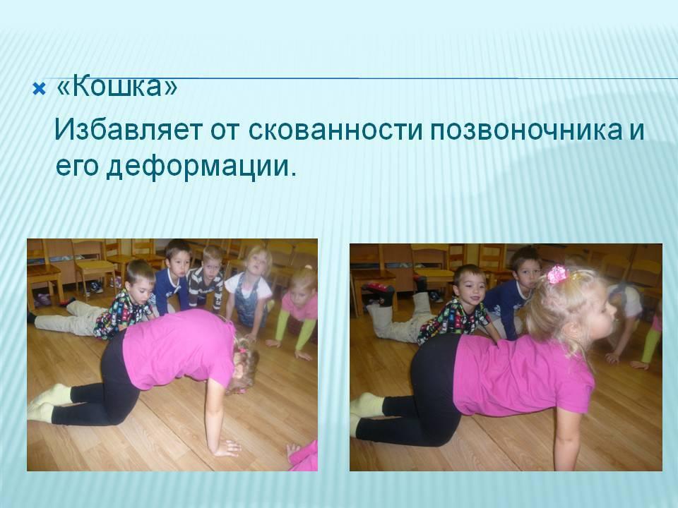 Стретчинг для детей: что это такое? особенности игрового стретчинга для дошкольников, упражнения для детей дошкольного возраста