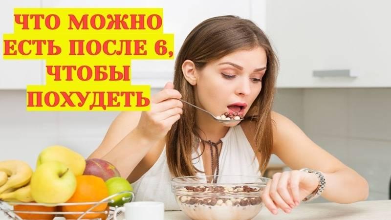Сколько раз вдень надо есть, чтобы похудеть