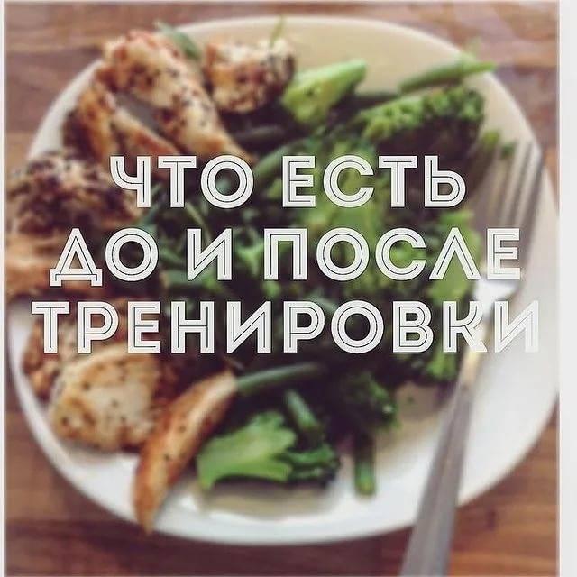 Питание до и после тренировки: советы + подборка готовых перекусов