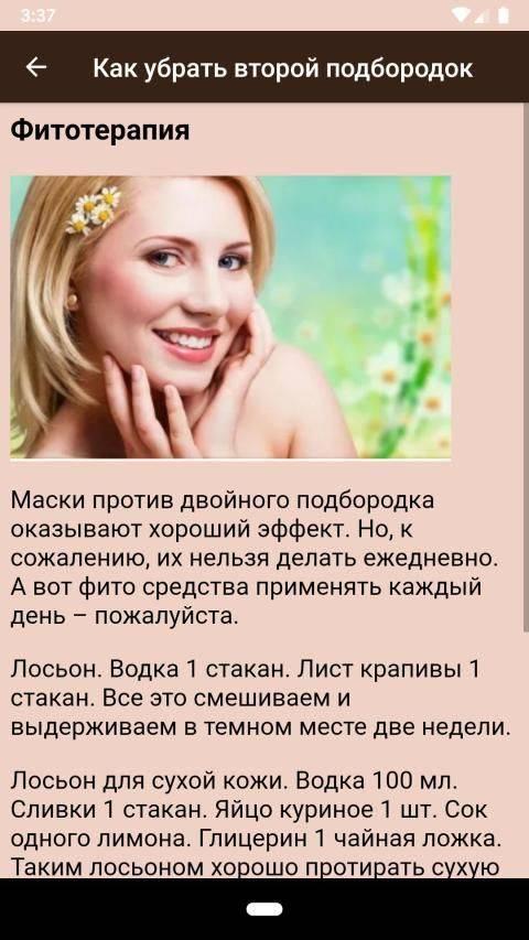 Как убрать второй подбородок: 6 эффективных способов   портал 1nep.ru