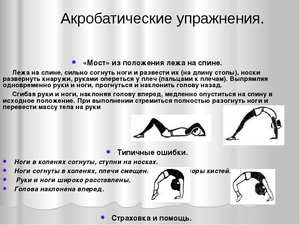 Гимнастический мостик: как встать на мост из положения стоя и лежа