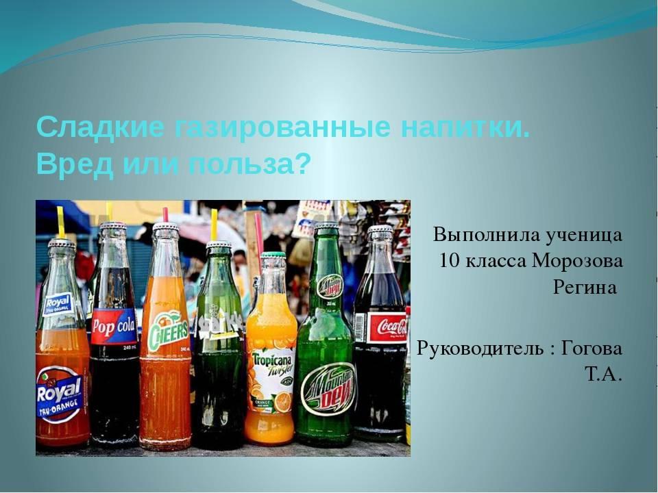 Исследовательская работа «влияние газированных напитков на здоровье человека»