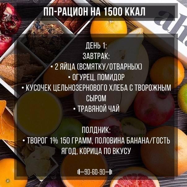 Рецепты меню на 1500 ккал в день. избавится от кг за 7 дней