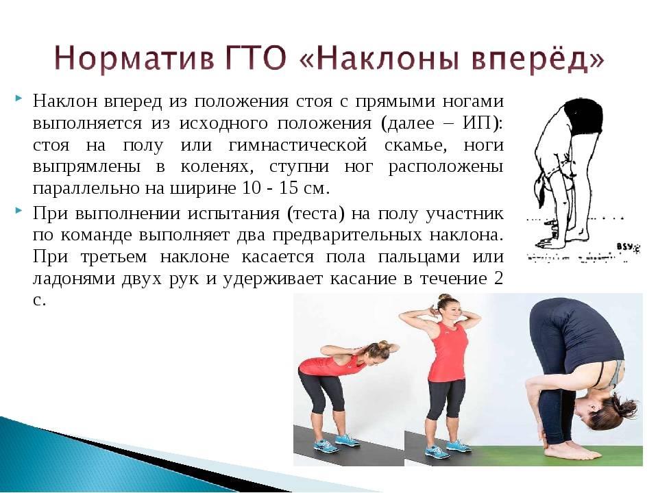 Наклоны вперед стоя. польза упражнения. техника выполнения