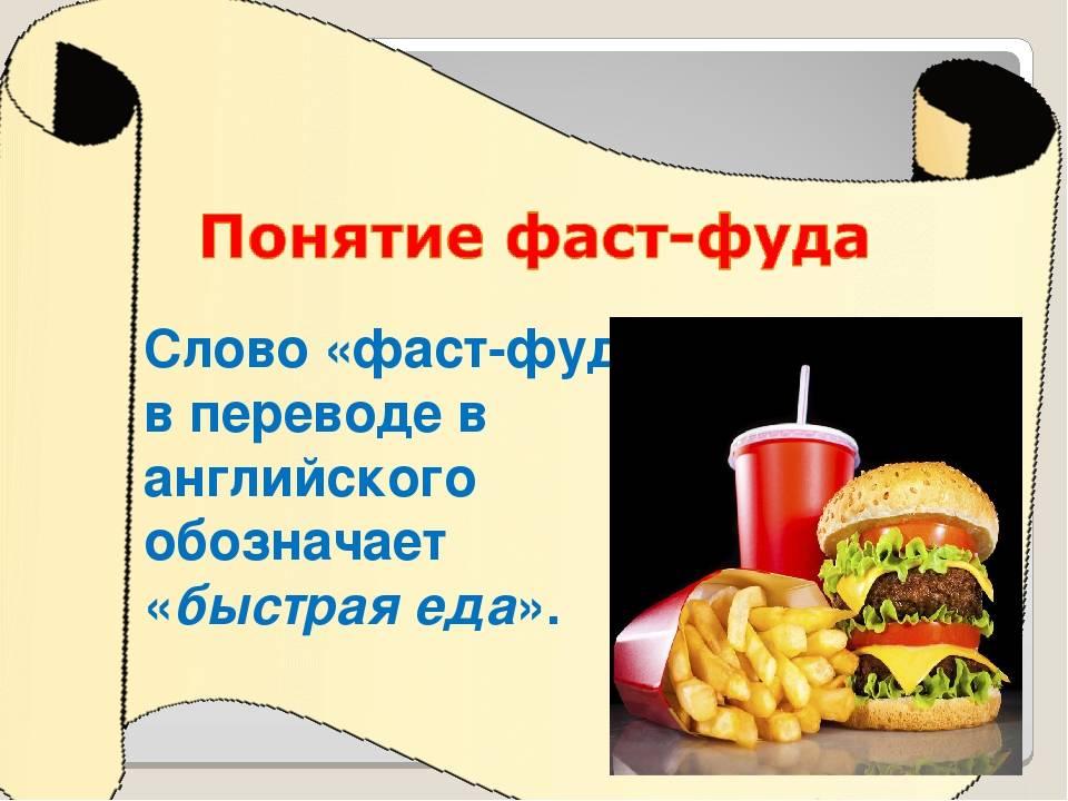 7 видов фастфуда, который не вреден, а иногда даже полезен   brodude.ru
