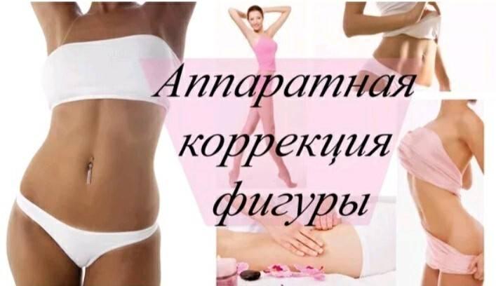 Коррекция фигуры body fx в москве   липолиз для похудения   цены