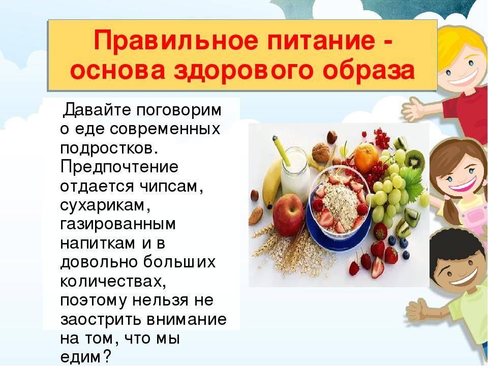 Основные правила здорового питания. топ 10