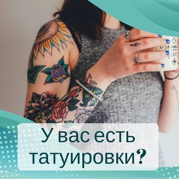 3 причины не делать татуировку