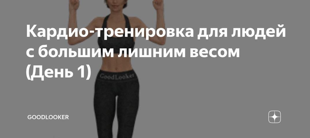 Тренировки для похудения – особенности кардио, интервальных и силовых тренировок