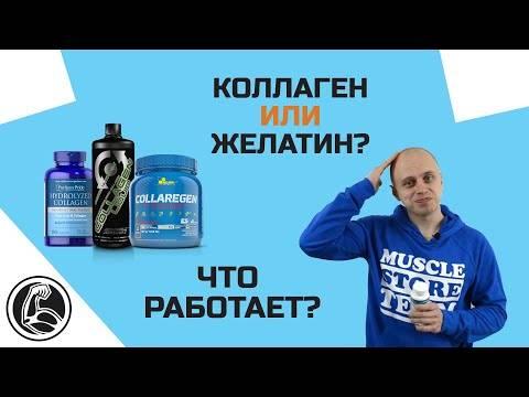 Коллаген: эффективность. желатин в бодибилдинге