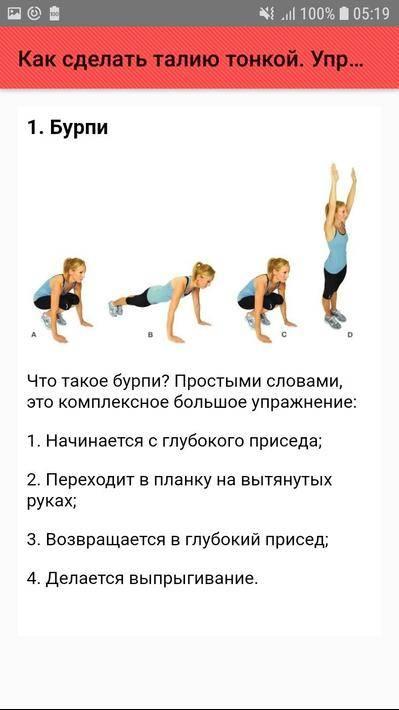 Как сделать талию тонкой в домашних условиях: упражнения и советы тренера для быстрого результата