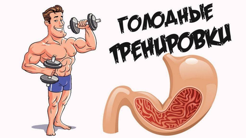 Кардио натощак для похудения | musclefit