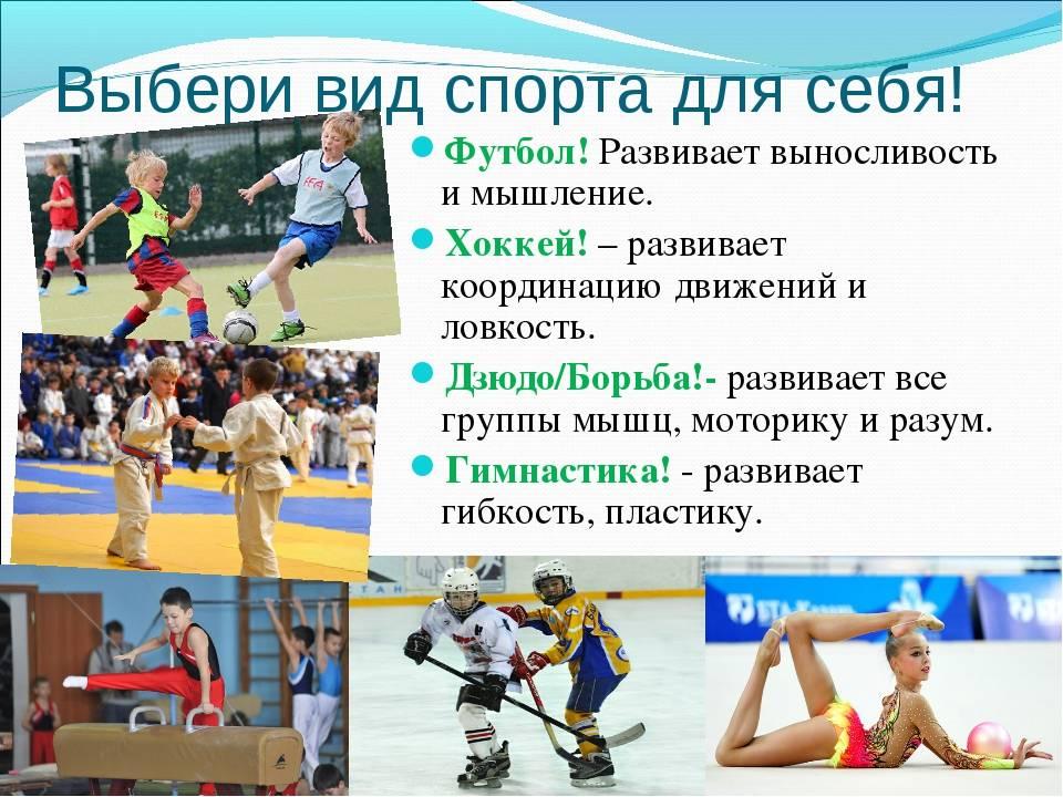 31 самый лучший и безопасный вид спорта для ребенка