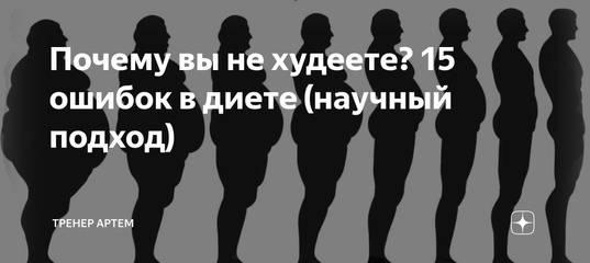 Почему полные и худые не любят друг друга?